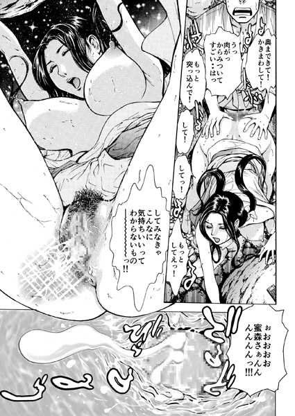 菓子山美里 未乳(にゅ~)録作品集VOL.28 乱れて肌けて禊美人