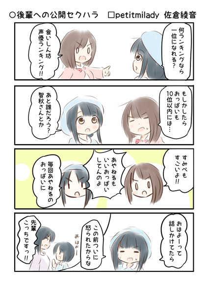こえよん6