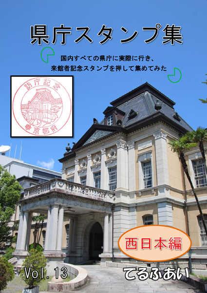 県庁スタンプ集(西日本編) [てるふあい(koshinotami)] 旅行・ルポ作品
