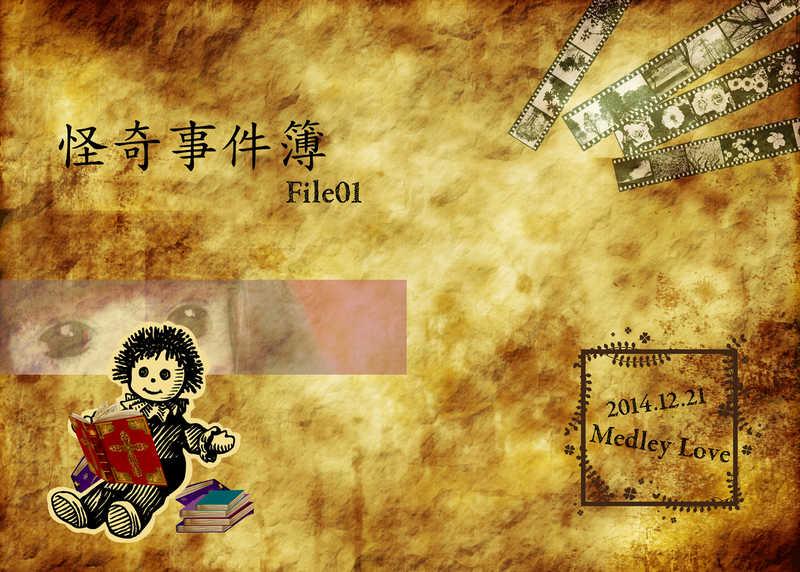 怪奇事件簿 FILE01 人形館 [Medley Love(あやか)] 黒子のバスケ