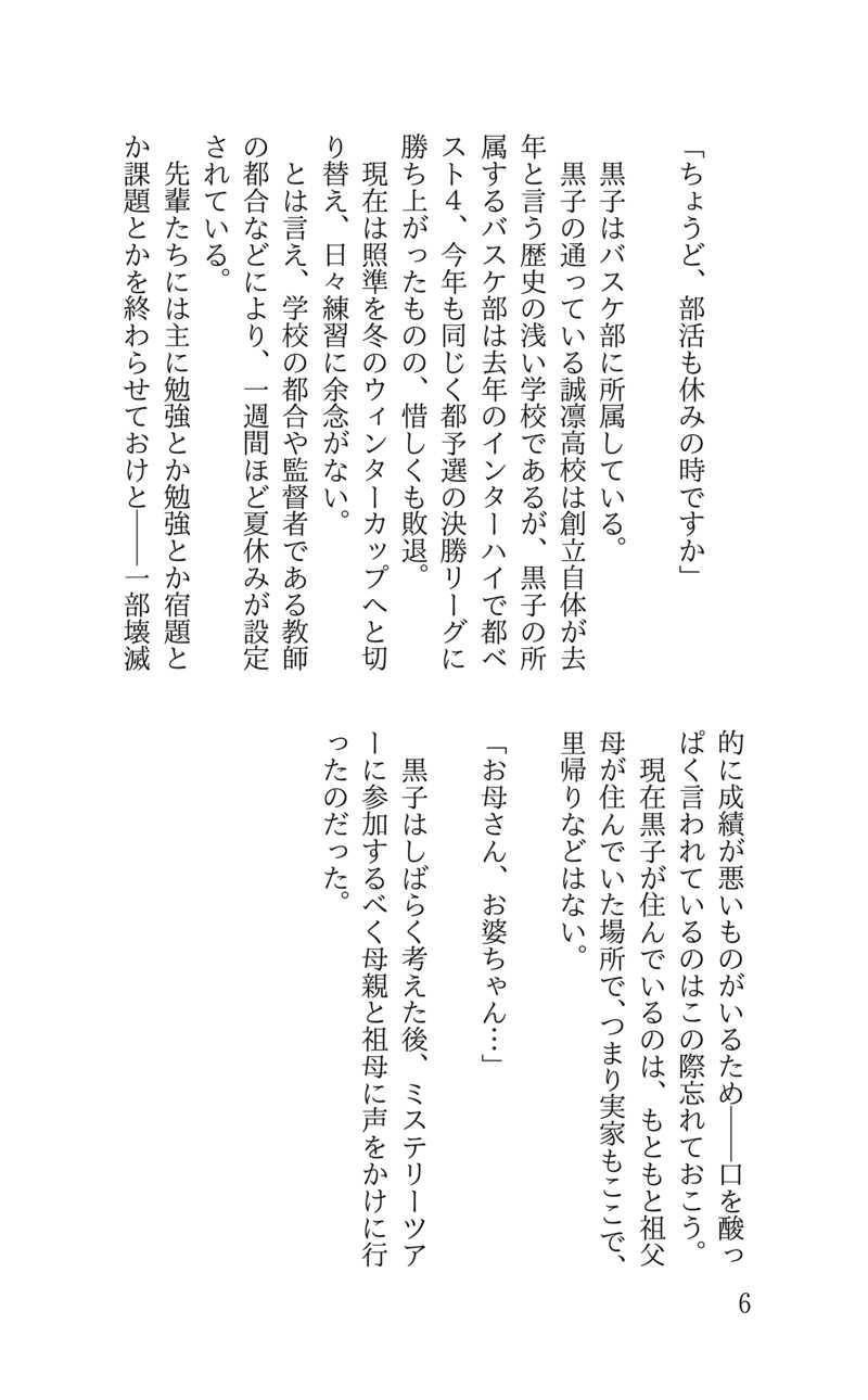 怪奇事件簿 FILE01 人形館
