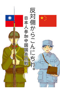 反対側からこんにちわ。日本人参加中国国共内戦