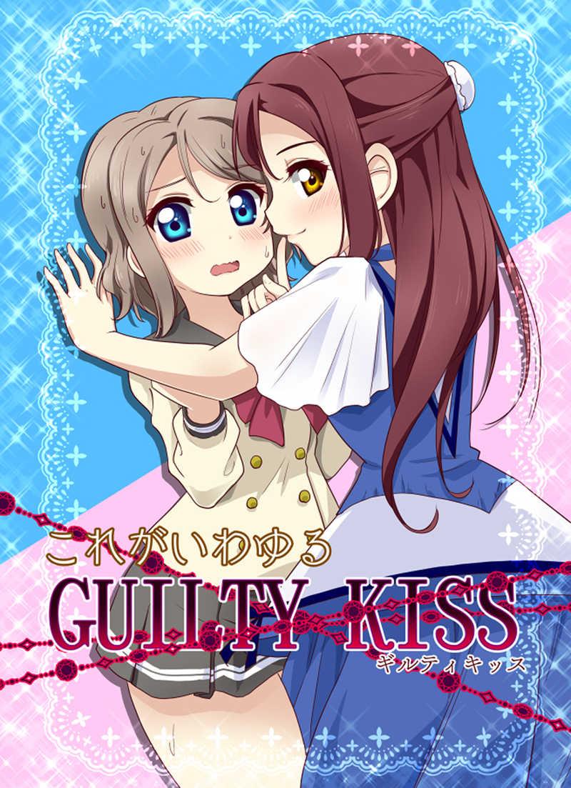 これがいわゆるGUILTY KISS [ていお亭(ていお亭ていお)] ラブライブ!サンシャイン!!
