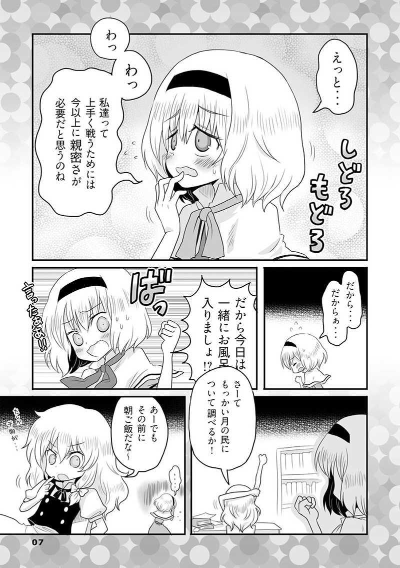 乙女マニアックス 再録集1