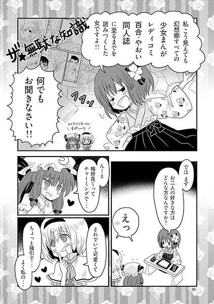 乙女フリークス 再録集2