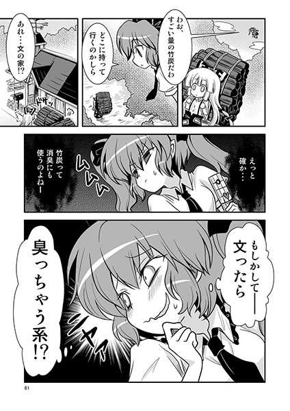 乙女ホリック 再録集4
