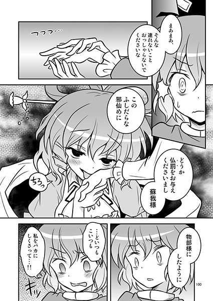 乙女フィーバー 再録集5