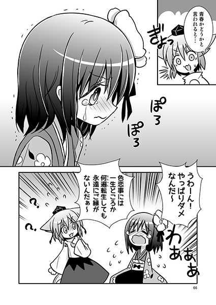 乙女ジャンキー 再録集6