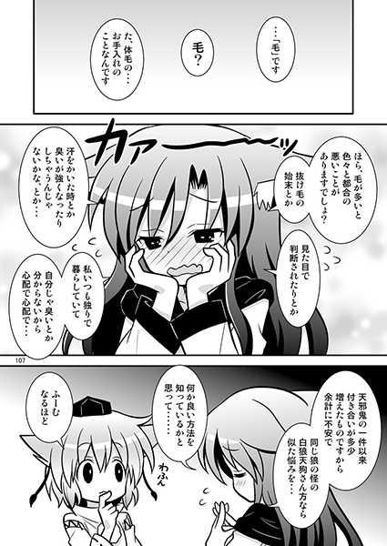 乙女パンデミック 再録集7