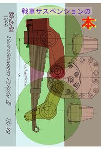 戦車サスペンションの本