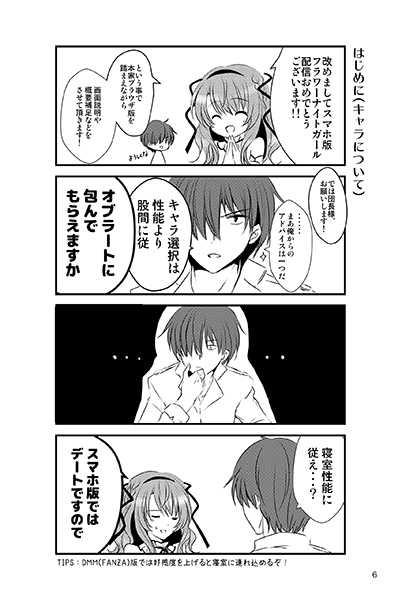 ヤサシイ ハナキシ