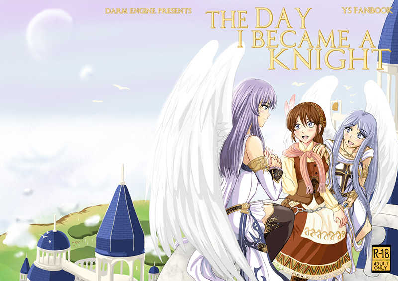 The Day I Became a Knight(英字版)
