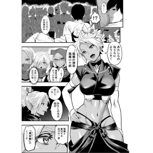 おいでよ!くのいちの里 弐 ~鬼女衆くノ一・我牙襲来の巻~