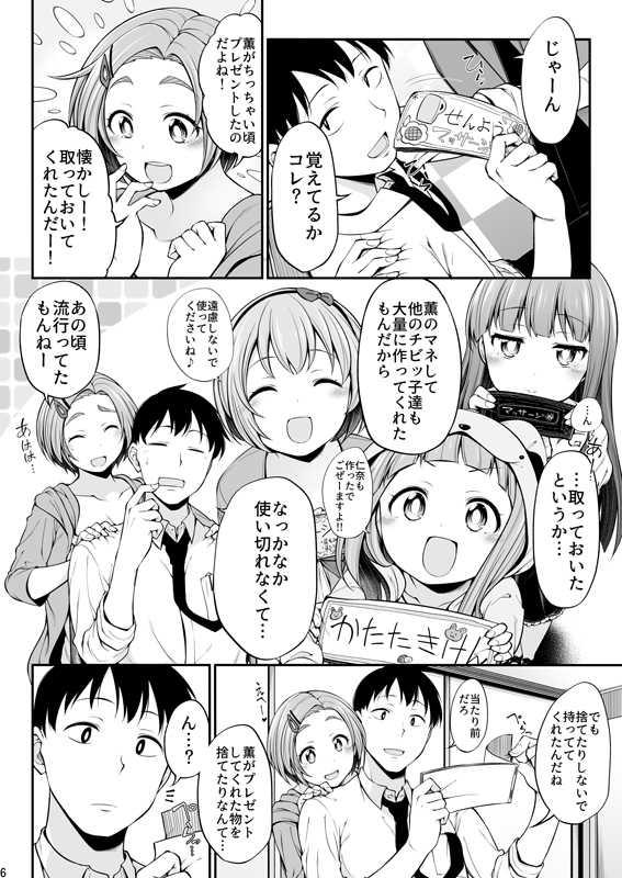龍崎薫(16)