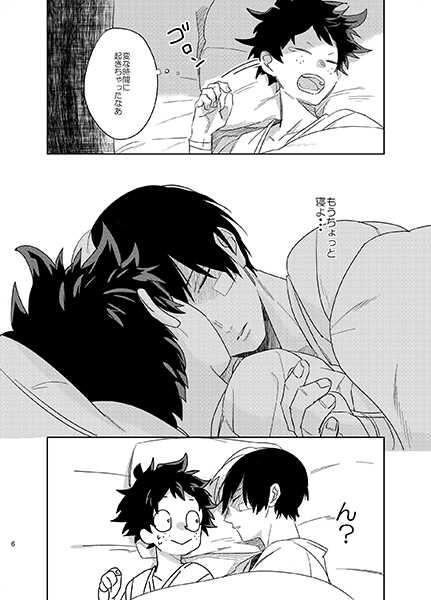 おやすみとおはようとおやすみなさい。