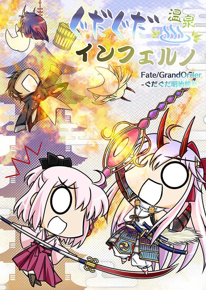 ぐだぐだ温泉インフェルノ [Ag+(銀音)] Fate/Grand Order