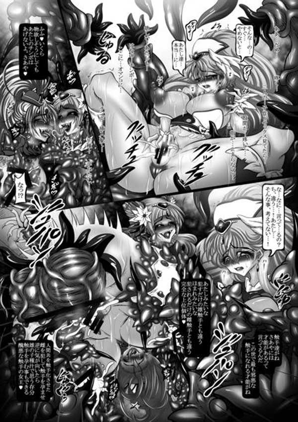 触っと!プリキュア ~腐触変身!?魔の増触プリキュア誕生!~