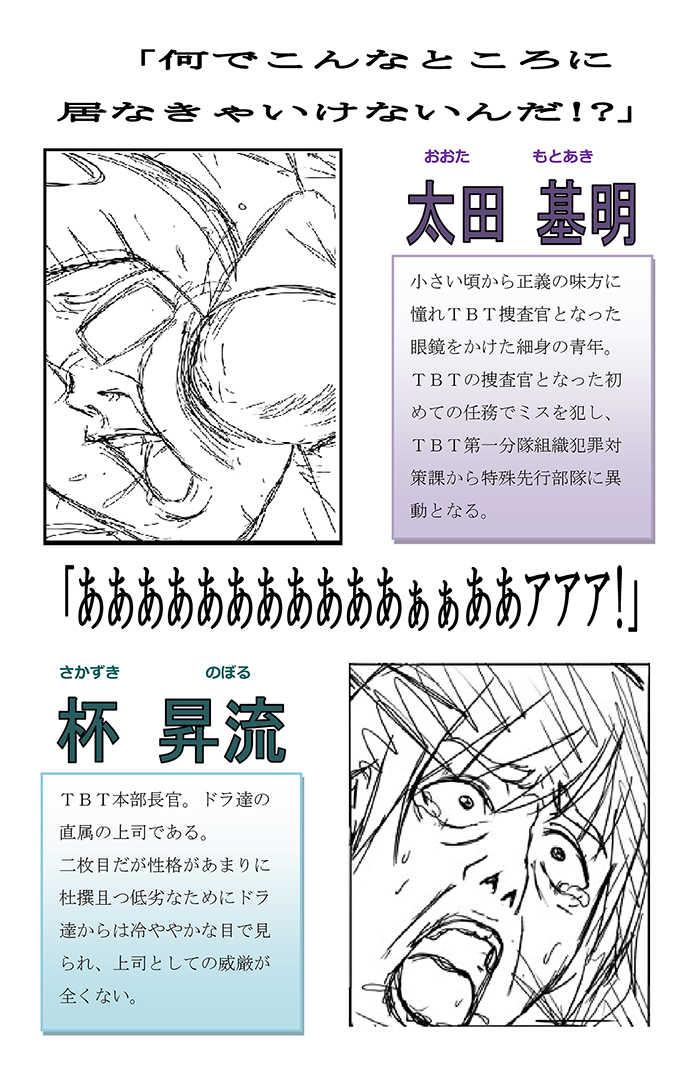 サムライ・ドラ 新人捜査官配属編〈上〉
