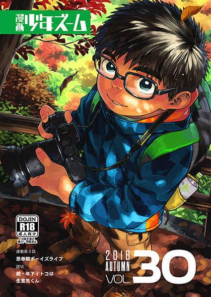漫画少年ズーム vol.30