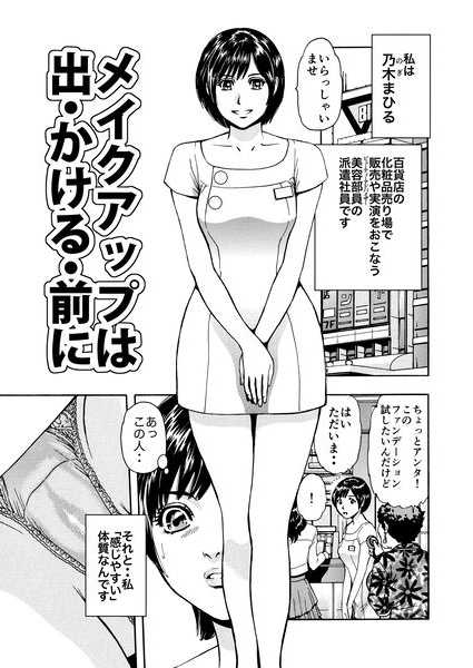 菓子山美里 未乳(にゅ~)録作品集VOL.32 メイクアップは出・かける・前に
