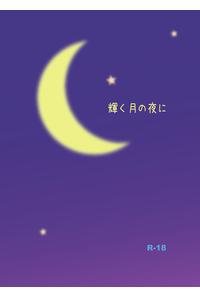 輝く月の夜に 電子限定版