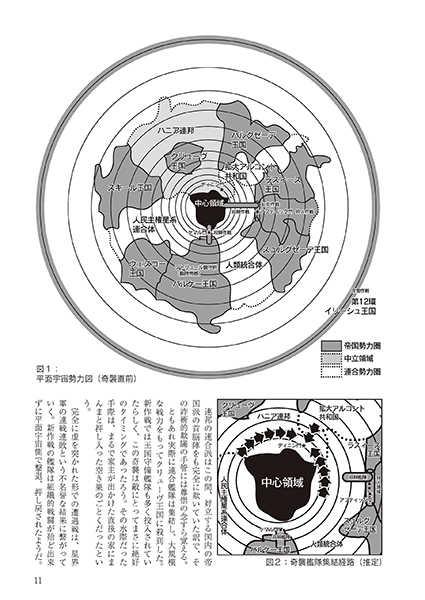 星界軍事研究・号外