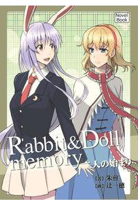 Rabbit & Doll memory 二人の始まり