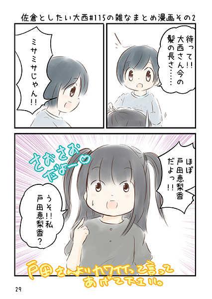 佐倉としたい大西雑なまとめ漫画の本4
