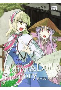 Rabbit & Doll memory デートしましょう!