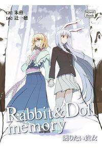 Rabbit & Doll memory 護りたい貴女
