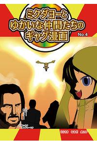 ミクダヨーとゆかいな仲間たちのギャグ漫画 No.4