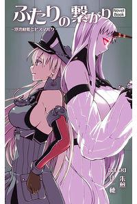 ふたりの繋がり -港湾棲姫とビスマルク-