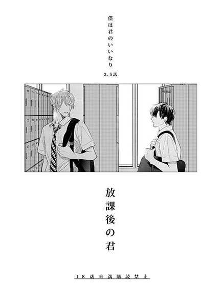 放課後の君 [A型(あがた愛)] オリジナル