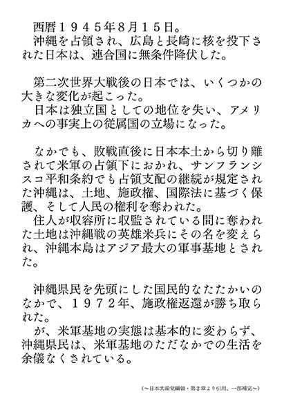 コードデニー(2号)反逆の沖縄