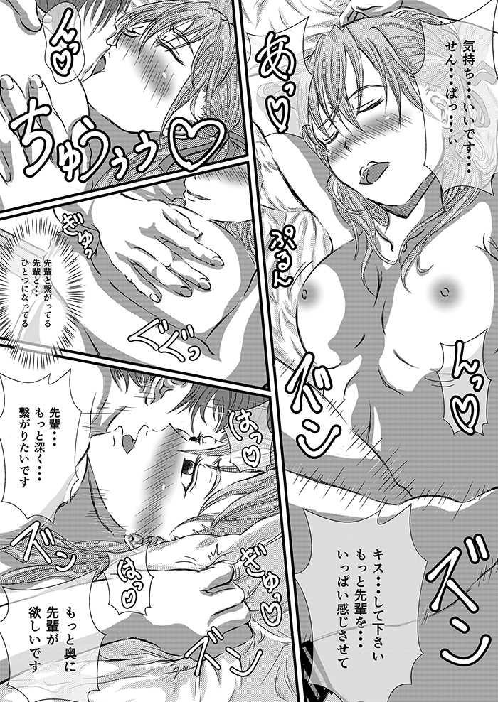 Fate/Sakura Sex Story
