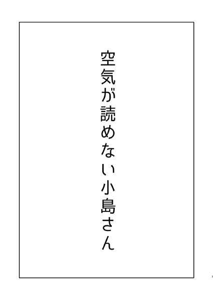 空気が読めない小島さん