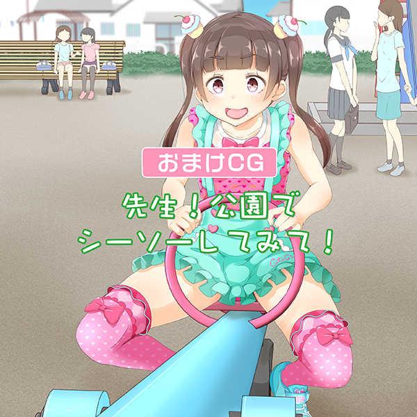 先生!公園で女児装してみて!
