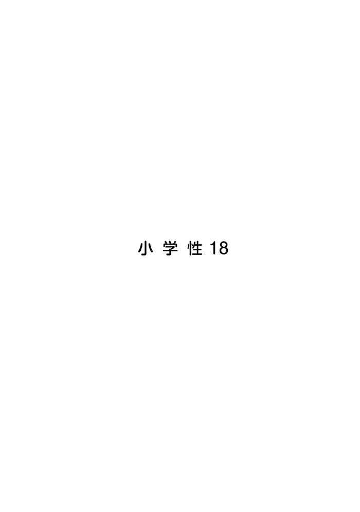 小学性18