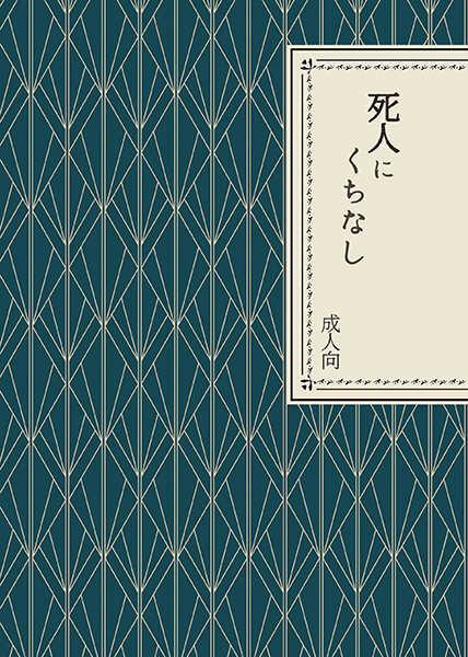 死人にくちなし [脚屋(蛇苺)] おそ松さん