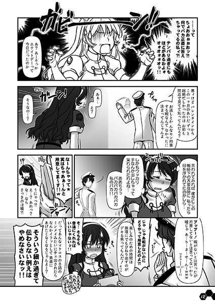 妙齢型重巡伝 残念だよ!!足柄さん(7)