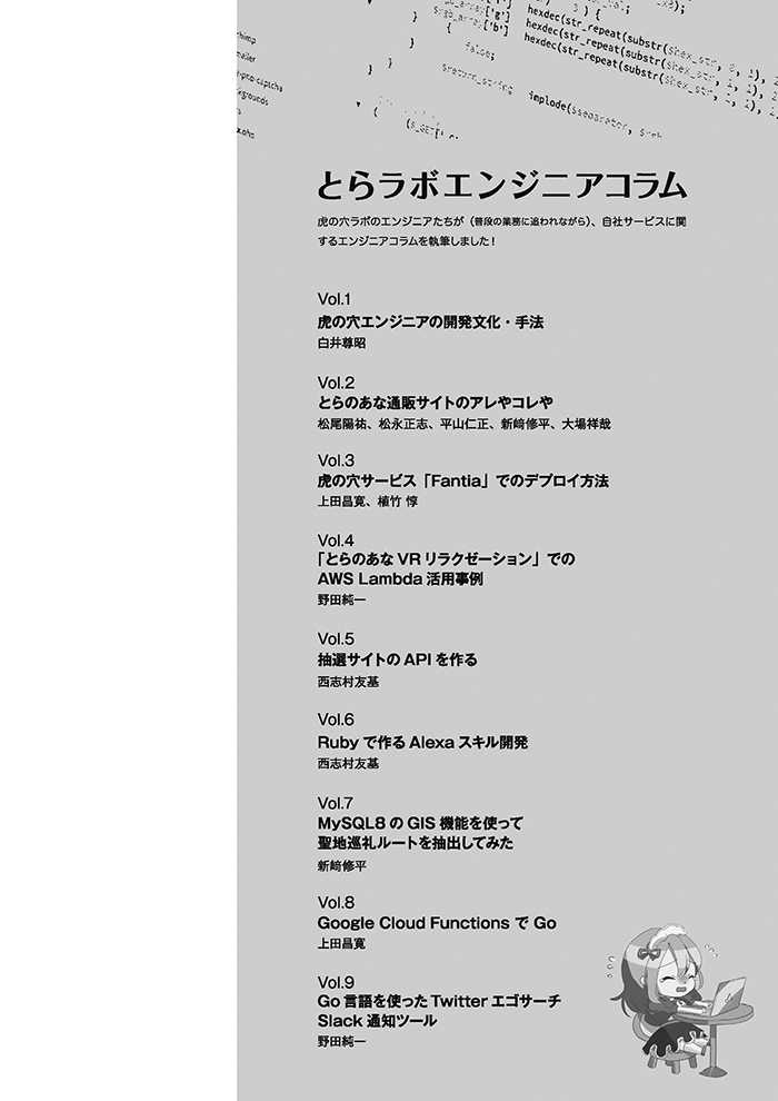 虎の穴ラボの薄い本。vol 1.5