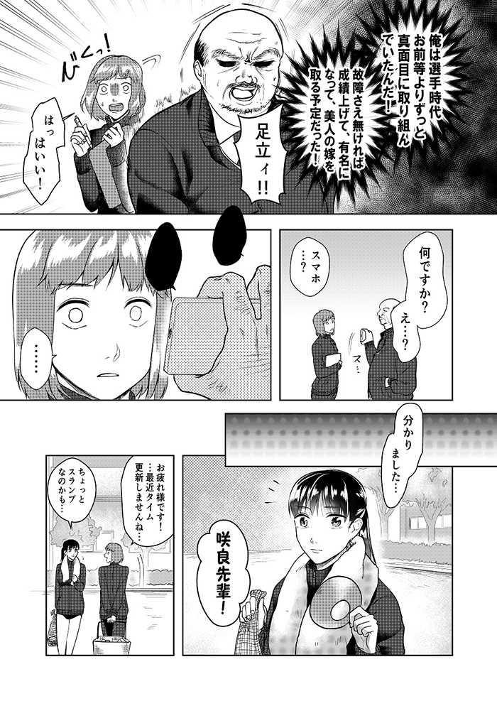 巨乳JKシリーズ4 咲良が堕ちたマル秘催眠トレーニング