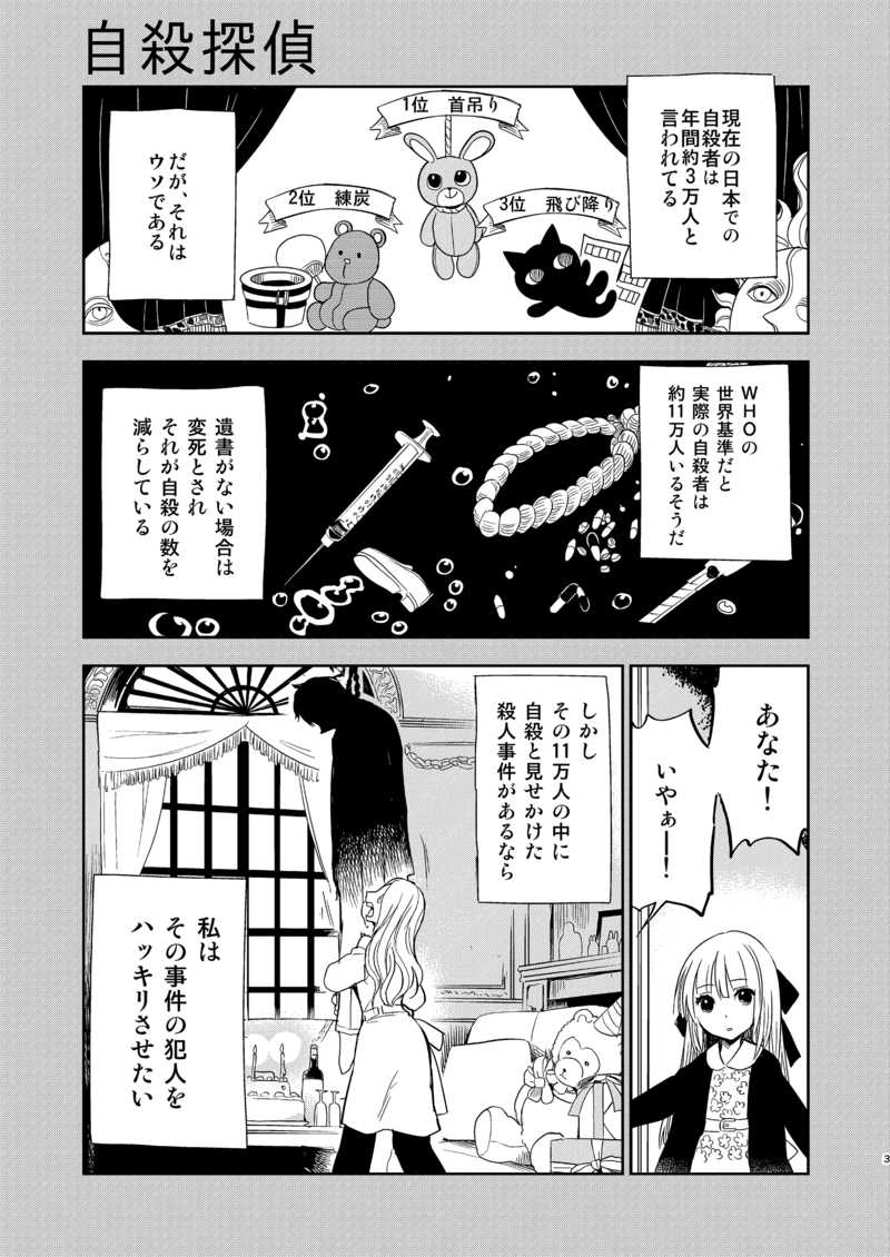 自殺探偵~開幕式~
