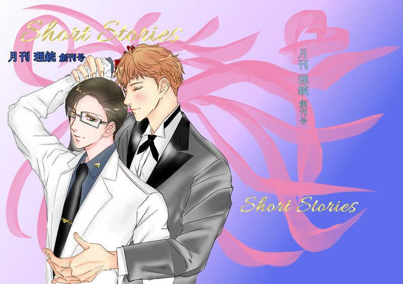 月刊理銃創刊号-Short Stories-