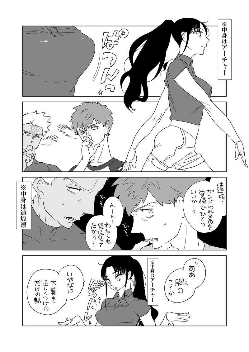 士郎と弓凛(中身逆転)、3人イチャイチャ暮らしました1