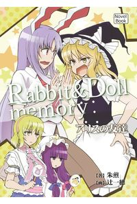 Rabbit & Doll memory アリスの友達