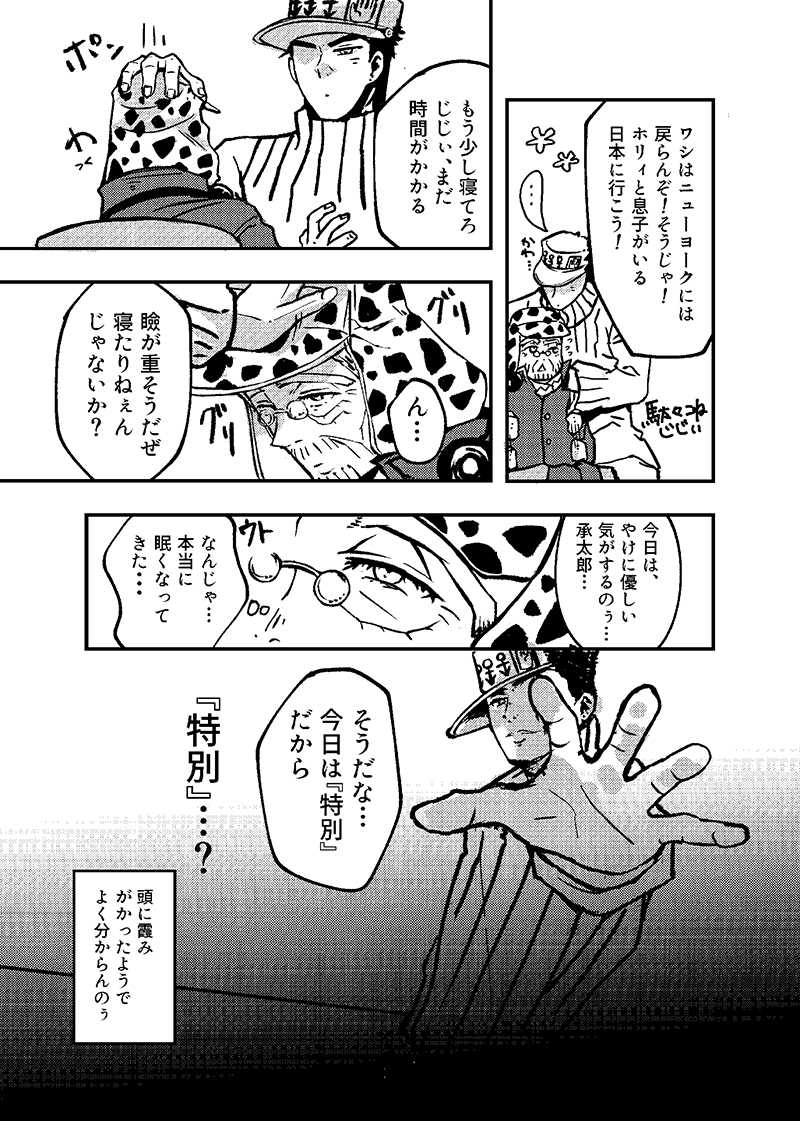 JOJO-記憶の波紋-