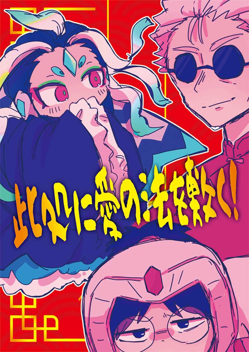此処に愛の法を敷く! [@szkn(鈴木すきゃな)] Fate/Grand Order