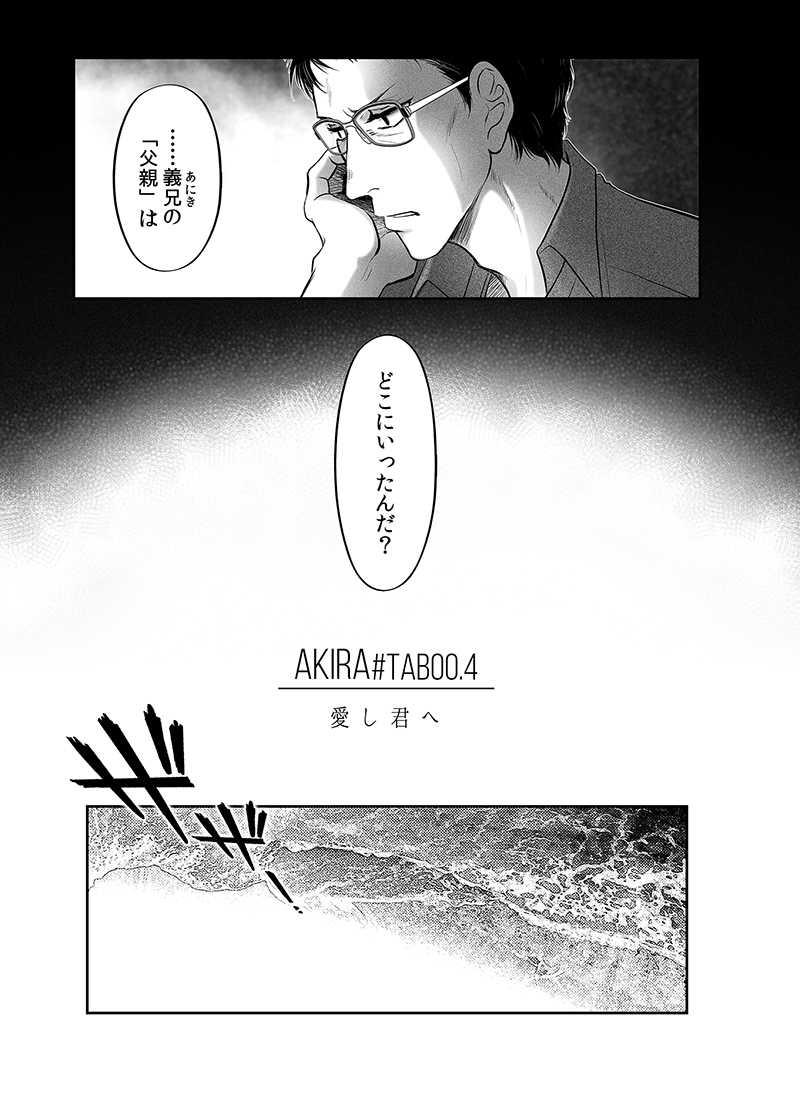 AKIRA#10 TABOO.04