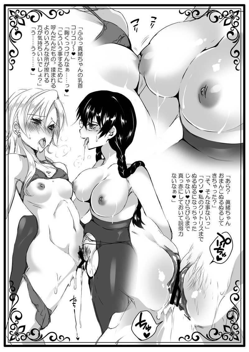 パラノーマルトランス -コミックス収録キャラ性別逆転イラスト集-